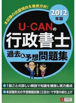 U−CANの行政書士過去&予想問題集 2012年版