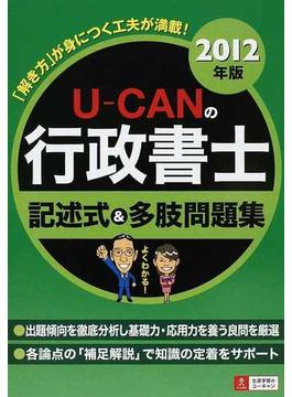 U−CANの行政書士記述式&多肢問題集 2012年版