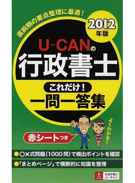 U−CANの行政書士これだけ!一問一答集 2012年版