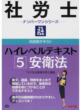 社労士ハイレベルテキスト 科目別テキスト 平成24年度版5 安衛法
