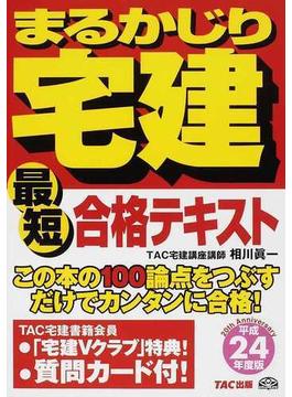 まるかじり宅建最短合格テキスト 平成24年度版