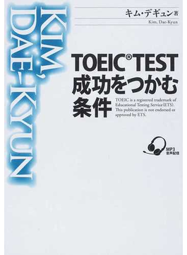 TOEIC TEST成功をつかむ条件