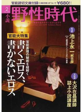 小説野性時代 vol.99(2012Feb.) 官能大特集 書くエロス、書かないエロス