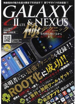 GALAXY SⅡ LTE&NEXUS極テクニック 説明書にない最強テクニックを収録!!(EIWA MOOK)