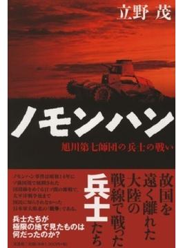 ノモンハン 旭川第七師団の兵士の戦い