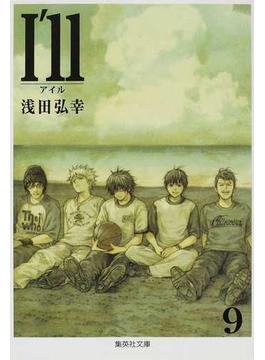 I'll 9(集英社文庫コミック版)