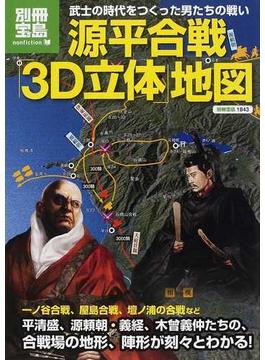 源平合戦「3D立体」地図 武士の時代をつくった男たちの戦い(別冊宝島)