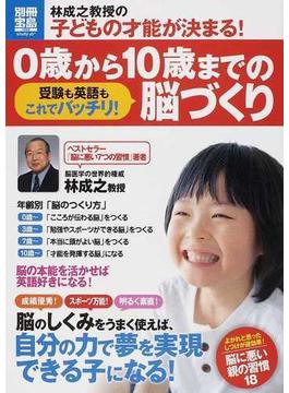 林成之教授の子どもの才能が決まる!0歳から10歳までの脳づくり 受験も英語もこれでバッチリ!