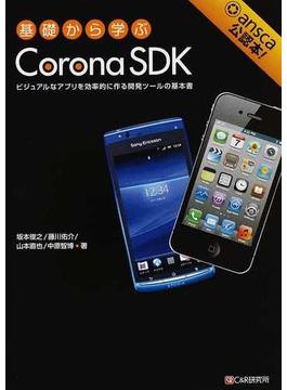 基礎から学ぶCorona SDK ビジュアルなアプリを効率的に作る開発ツールの基本書 ansca公認本!