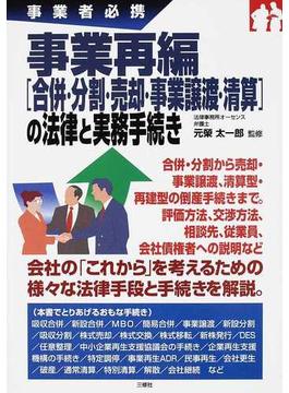 事業再編〈合併・分割・売却・事業譲渡・清算〉の法律と実務手続き 事業者必携