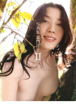 写真集嘉門洋子 2
