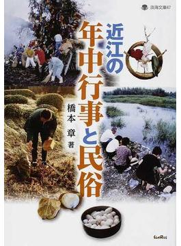 近江の年中行事と民俗(淡海文庫)