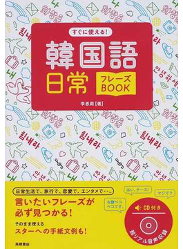 すぐに使える!韓国語日常フレーズBOOK