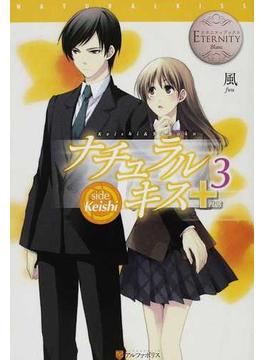 ナチュラルキス+ side Keishi Keishi & Sahoko 3(エタニティブックス)