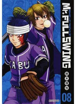 Mr.FULLSWING 08(集英社文庫コミック版)
