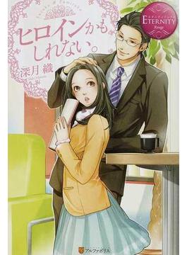 ヒロインかもしれない。 Suzuka & Fumitaka 1(エタニティブックス)