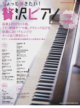 ちょっと弾きたい!贅沢ピアノ
