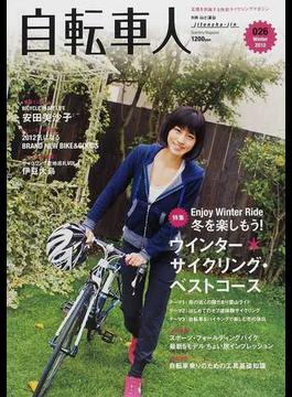 自転車人 026(2012Winter) 特集|Enjoy Winter Ride冬を楽しもう!ウインターサイクリング・ベストコース
