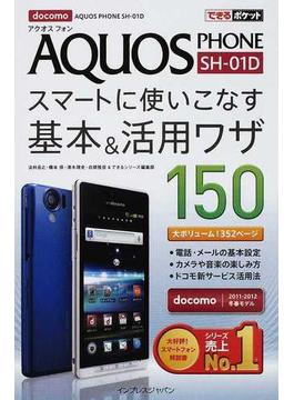 AQUOS PHONE SH−01Dスマートに使いこなす基本&活用ワザ150 docomo AQUOS PHONE SH−01D アクオスフォン2011−2012冬春モデル(できるポケット)