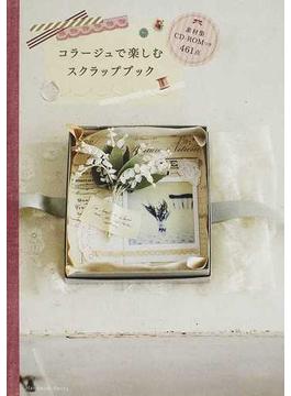コラージュで楽しむスクラップブック(Handmade Series)