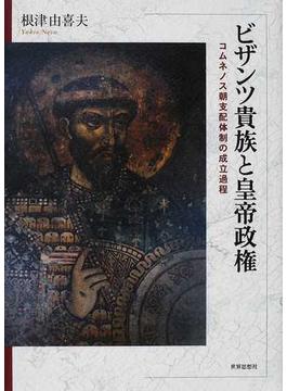 ビザンツ貴族と皇帝政権 コムネノス朝支配体制の成立過程