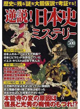 逆説!日本史ミステリー 歴史に残る「謎」を大胆仮説で考証する!
