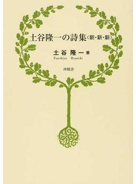 土谷隆一の詩集〈新・新・新〉