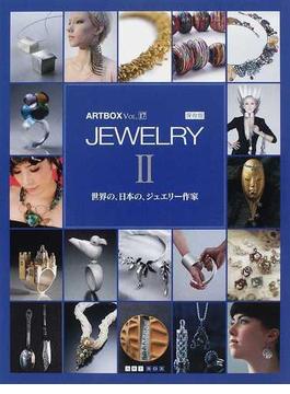 ARTBOX 保存版 VOL.17 JEWELRY 2 世界の、日本の、ジュエリー作家