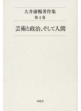 大井康暢著作集 第4巻 芸術と政治、そして人間