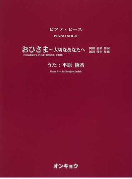 おひさま〜大切なあなたへ NHK連続テレビ小説「おひさま」主題歌