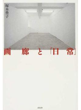 画廊と「日常」