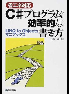 C#プログラムの効率的な書き方 省エネ対応 LINQ to Objectsマニアックス