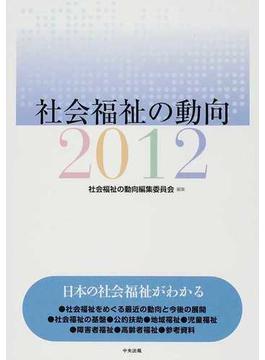 社会福祉の動向 2012