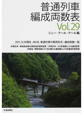 普通列車編成両数表 Vol.29