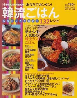 おうちでカンタン!韓流ごはん 1 KOREAうまい!132レシピ