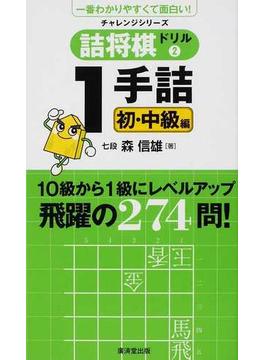 詰将棋ドリル 一番わかりやすくて面白い! 2 1手詰初・中級編