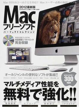 Macフリーソフトパーフェクトコレクション 2012最新版 マルチメディア性能を無料で強化!!