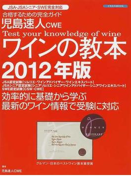 児島速人CWEワインの教本 ワインの資格試験完全対応 合格するための完全ガイド 2012年版
