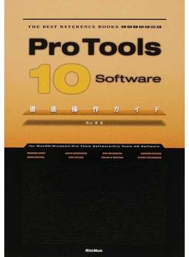 Pro Tools 10 Software徹底操作ガイド for MacOS/Windows/Pro Tools Software/Pro Tools HD Software