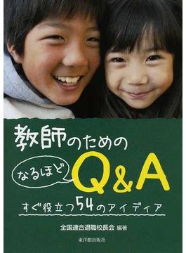 教師のためのなるほどQ&A すぐ役立つ54のアイディア