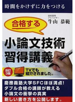 合格する小論文技術習得講義 慶應SFCダブル合格の講師が解説 時間をかけずに力をつける 改訂3版