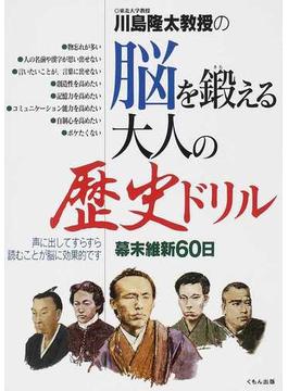 川島隆太教授の脳を鍛える大人の歴史ドリル 幕末維新60日