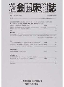 社会臨床雑誌 第19巻・第2号(2011年12月)