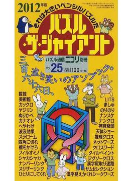 パズル・ザ・ジャイアント Vol.25(2012年版) カックロ・スリザーリンク・四角に切れ・ヤジリン他ジャイアントパズルがどどんどーん