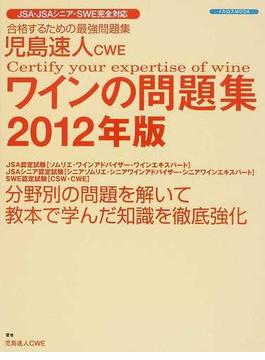 児島速人CWEワインの問題集 ワインの資格試験完全対応 合格するための最強問題集 2012年版