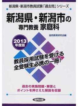 新潟県・新潟市の専門教養家庭科 2013年度版