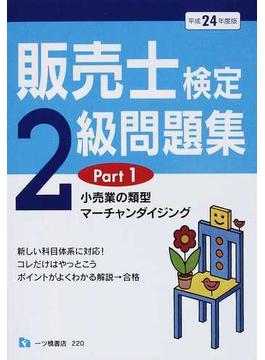 販売士検定2級問題集 平成24年度版Part1 小売業の類型,マーチャンダイジング