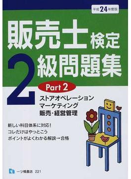 販売士検定2級問題集 平成24年度版Part2 ストアオペレーション,マーケティング,販売・経営管理