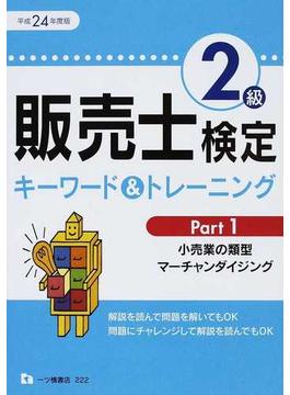 販売士検定2級キーワード&トレーニング 平成24年度版Part1 小売業の類型,マーチャンダイジング