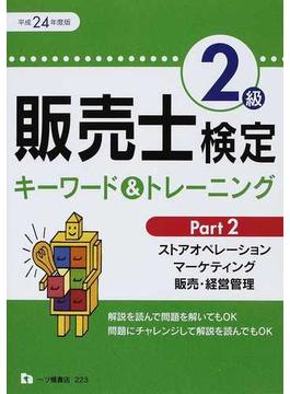 販売士検定2級キーワード&トレーニング 平成24年度版Part2 ストアオペレーション,マーケティング,販売・経営管理